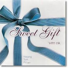 황성필 - Sweet Gift (달콤한 선물/미개봉) - ccm