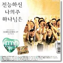 V.A. - 전능하신 나의 주 하나님은 축복의 통로 (2CD/미개봉) - ccm