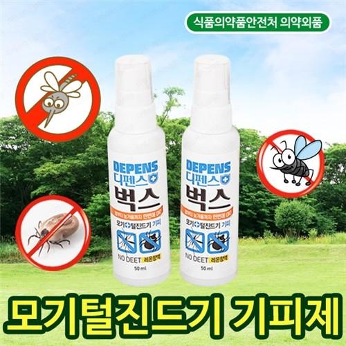디펜스벅스 모기기피제 50mlx2(레몬향) /숲모기퇴치