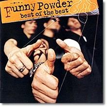 퍼니 파우더(Funny Powder) - Best Of The Best (미개봉)