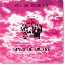 V.A. - Chill Out In Paris 5 1 Disc (수입)