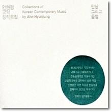 안현정 - 국악 창작곡집 : 만남 그리고 동행