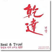 건달(乾達) - Real & True! 현상과 직선 그리고 힙합! (미개봉)