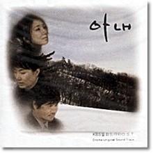 O.S.T. - 아내 (KBS 월화 드라마/미개봉)