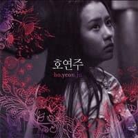 호연주 - 1집 - Forest Of Yeonju (프로모션용)
