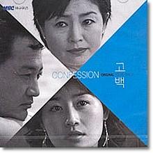 O.S.T. - 고백 Confession - MBC 월화드라마 (미개봉)