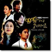 O.S.T. - 인생이여 고마워요 - KBS 주말연속극 (미개봉)