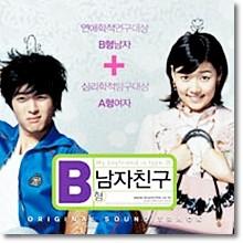 O.S.T. - B형 남자친구 (미개봉)