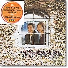 O.S.T. - 가을에 만난 남자 (MBC 수목드라마/2CD/미개봉)