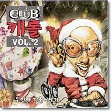V.A. - Club 캐롤 Vol.2 : 두번째 겨울이야기 (미개봉)