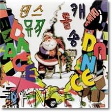 V.A. - Christmas Dance! Dance! Dance!
