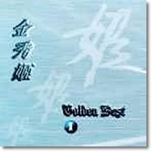 김수희 - 김수희 Golden Best 2 (미개봉)