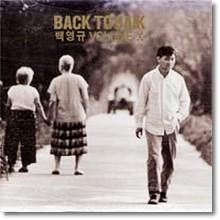 백영규 - 2 back To Baik (미개봉)
