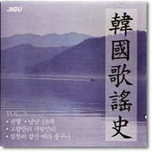 V.A. - 한국 가요사 3집 (미개봉)
