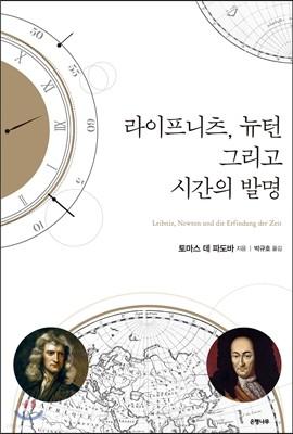 라이프니츠, 뉴턴 그리고 시간의 발명