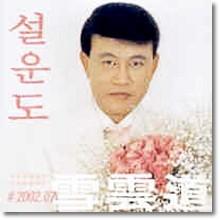 설운도 - #2002.07 (미개봉)
