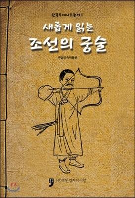 새롭게 읽는 조선의 궁술