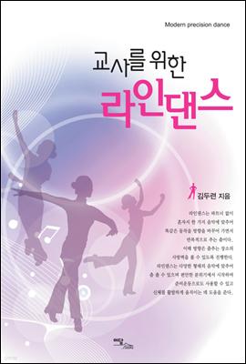 교사를 위한 라인댄스 Modern precision dance