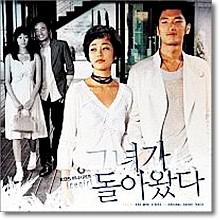 O.S.T. - 그녀가 돌아왔다 - KBS 월화 드라마 (미개봉)