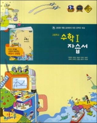고등학교 수학1 자습서(이준열)(2014)