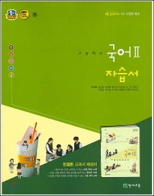 고등 국어2 자습서(박영목)(2015)