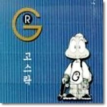 Gosrak(고스락) - Get & Up