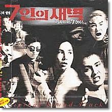 O.S.T. - 7인의 새벽 (미개봉)