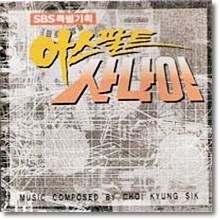 O.S.T. - 아스팔트 사나이 - SBS특별기획
