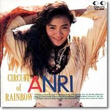 ANRI - Circuit of Rainbow (수입)