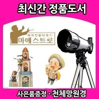 2019년/세계인물이야기 마에스트로 (전85권)최신개정판