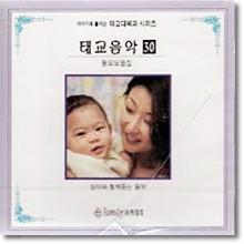 V.A. - 태교음악 30 - 동요모음집 (미개봉)
