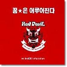 V.A. - Red Devil - 붉은 악마 공식 응원 앨범 : 꿈은 이루어진다 (2CD)
