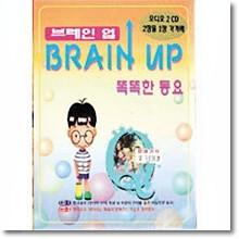 V.A. - Brain Up - 똑똑한 동요 (2CD/미개봉)