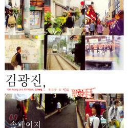 김광진 4집 - 솔베이지