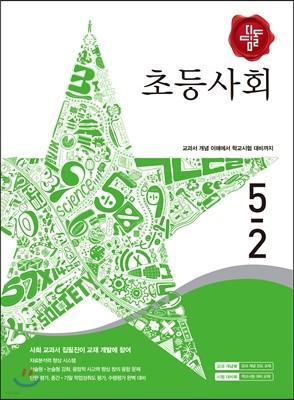 디딤돌 초등사회 5-2 (2016년)