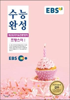 EBSi 강의교재 수능완성 제2외국어 & 한문영역 프랑스어 1 강의노트 (2016년)