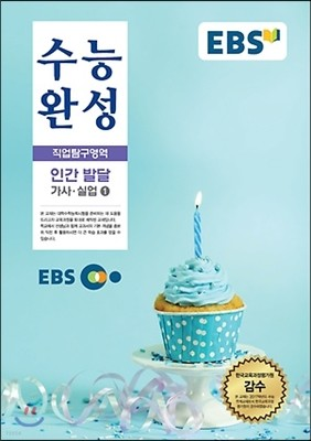 EBSi 강의교재 수능완성 직업탐구영역 인간 발달 (2016년)