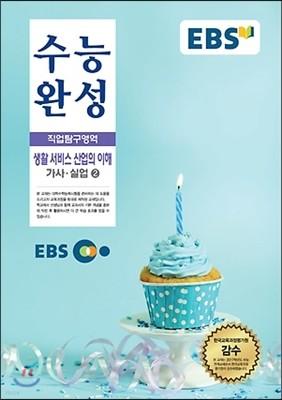 EBSi 강의교재 수능완성 직업탐구영역 생활 서비스 산업의 이해 (2016년)