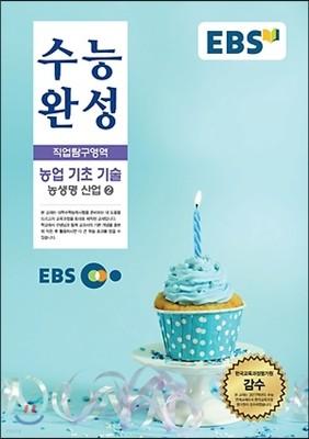 EBSi 강의교재 수능완성 직업탐구영역 농업 기초 기술 (2016년)
