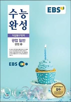EBSi 강의교재 수능완성 직업탐구영역 공업 일반 (2016년)