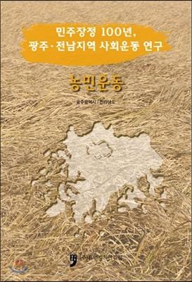 민주장정 100년, 광주.전남지역 사회운동 연구 농민운동