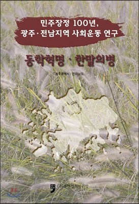 민주장정 100년, 광주.전남지역 사회운동 연구 동학혁명 한말의병