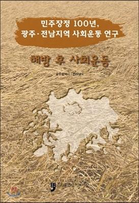 민주장정 100년, 광주.전남지역 사회운동 연구 해방후 사회운동