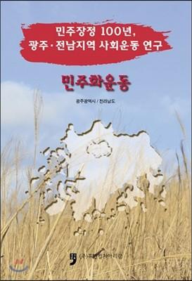 민주장정 100년, 광주.전남지역 사회운동 연구 민주화운동
