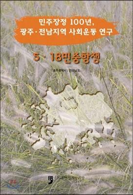 민주장정 100년, 광주.전남지역 사회운동 연구 5.18 민중항쟁