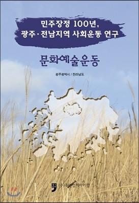민주장정 100년, 광주.전남지역 사회운동 연구 문화예술운동