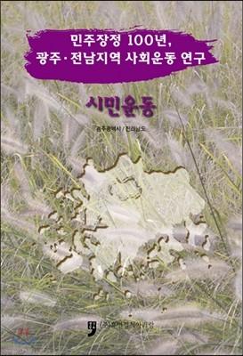 민주장정 100년, 광주.전남지역 사회운동 연구 시민운동