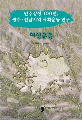민주장정 100년, 광주.전남지역 사회운동 연구 여성운동