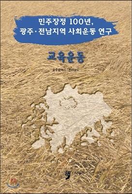 민주장정 100년, 광주.전남지역 사회운동 연구 교육운동