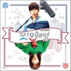 �� ���ؿ� (tvN ��ȭ ���) OST